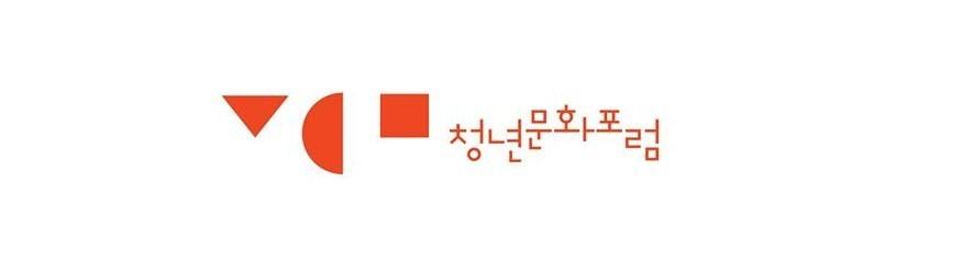▲청년문화포럼 새 로고